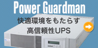 Power Guardman