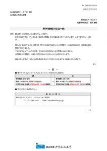 200710-S0154 [アナウンス] 保守製品価格改訂の訂正(一部)