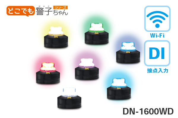 DN-1600WD 各色LED点灯例