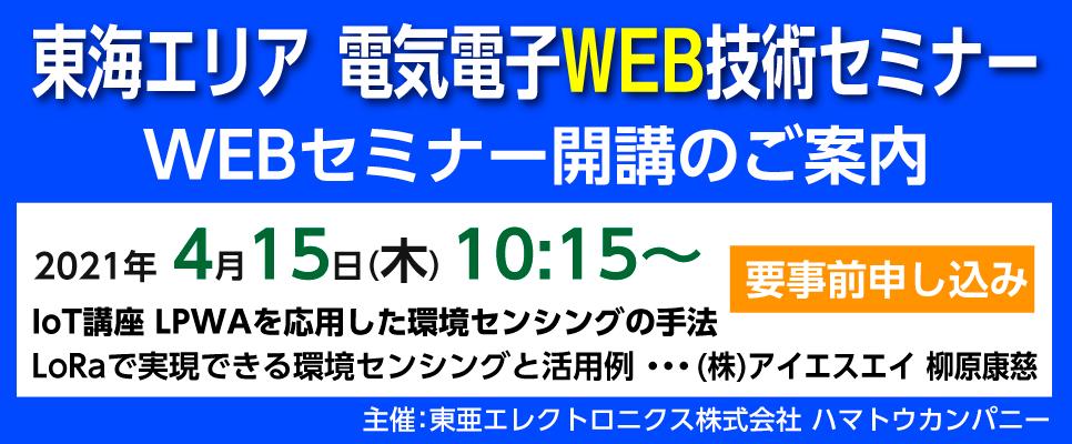 2021年度「東海エリア 電気電子WEB技術セミナー」WEBセミナー(2021年4月15日10:15〜)に弊社社長である柳原康慈が登壇します。