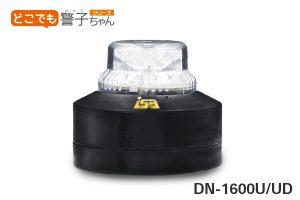 どこでも警子ちゃんDN-1600U/UD