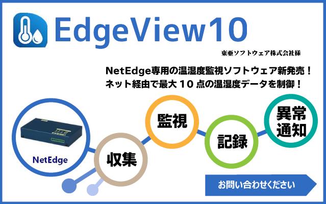 EdgeView10