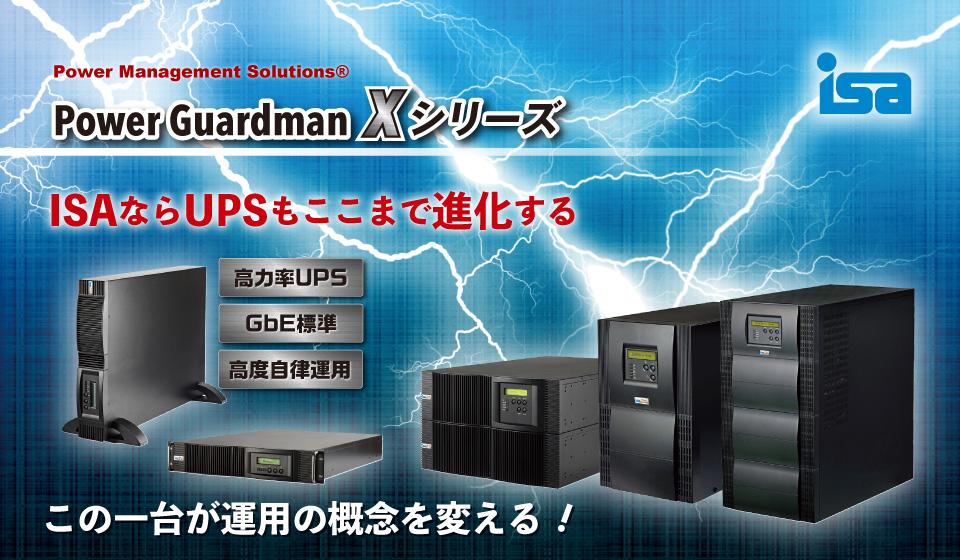 PowerGuardmanXシリーズ
