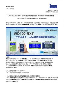 WD100-RXTPressRelease20200528のサムネイル