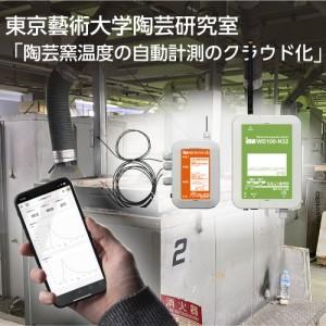 東京藝大陶芸研究室 陶芸窯温度の自動計測のクラウド化