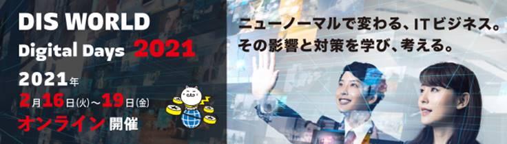 DIS WORLD Digital Days 2021(2/16~2/19)