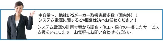 中容量〜他社UPSメーカー取扱実績多数(国内外)、システム電源に関するご相談はISAにお任せください!