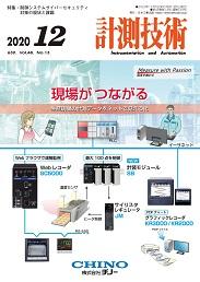 月刊計測技術2020年12月号