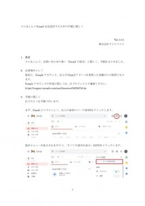 mailmaru_gmailのサムネイル