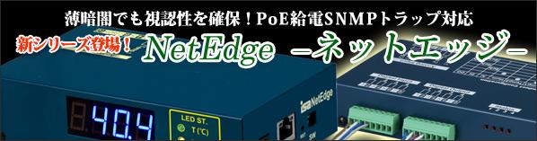 暗闇でも視認性を確保!PoE給電SNMPトラップ対応 NetEdge(ネットエッジ)