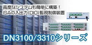 入出力(DIO)監視装置DN-3100/3310シリーズ