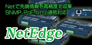 Netで先端情報を高精度で収集NetEdge