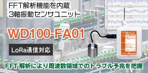 FFT解析機能内蔵3軸振動センサユニットWD100-FA01