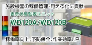 表示状態監視ユニットWD120A/WD120B