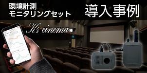 環境計測モニタリングセット映画館導入事例
