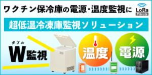 超低温冷凍庫(ディープフリーザー)監視ソリューション