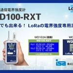 WD100-RXT