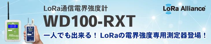 WD100-RXT 一人でもできる電界強度計!