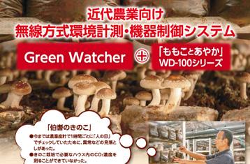 近代農業向け 無線方式環境計測・機器制御システム 「Green Watcher」 + 「ももことあやか」WD100シリーズ