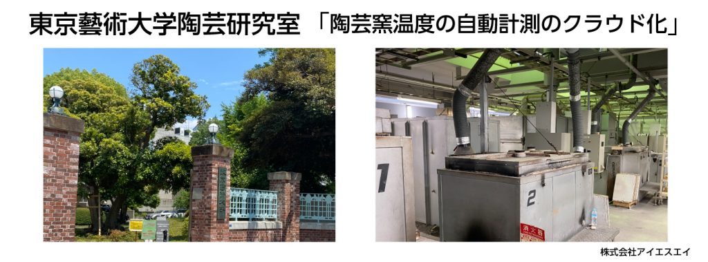 東京藝術大学陶芸研究室「陶芸窯温度の自動計測のクラウド化」