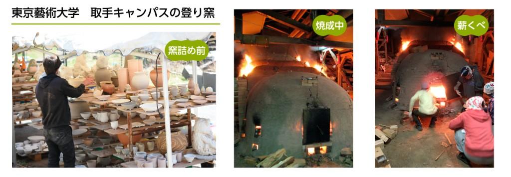 東京藝術大学 取手キャンパスの登り窯