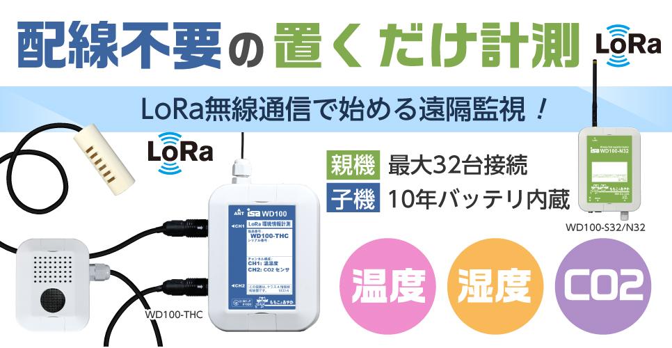 配線不要の置くだけ計測 LoRa通信で始める遠隔監視