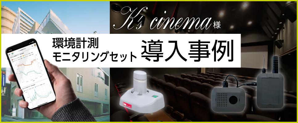 映画館での導入事例
