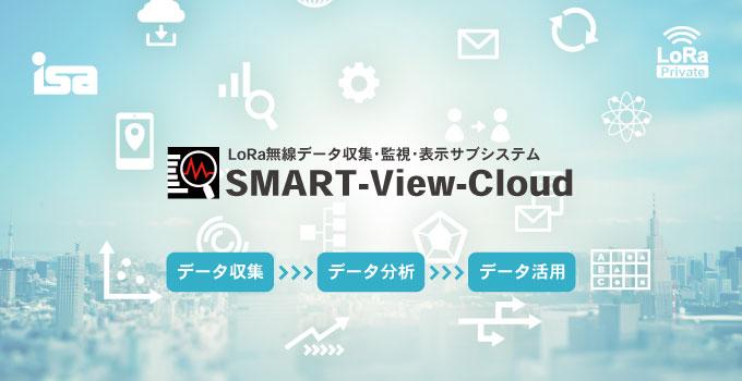 LoRa無線データ収集・監視・表示サブシステム SMART-View-Cloud