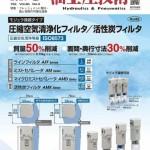 油空圧技術2021年5月号