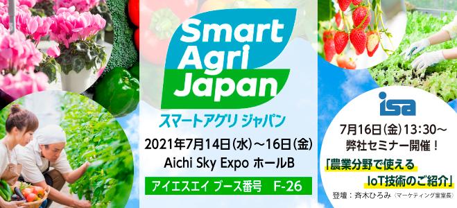 スマートアグリジャパン2021に出展します
