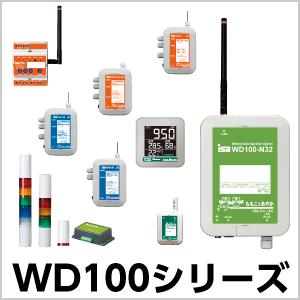 WD100シリーズ
