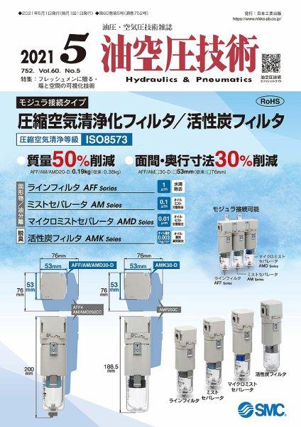月刊油空圧技術2021年5月号